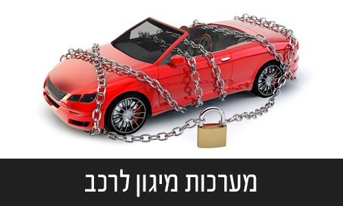 מערכות מיגון לרכב